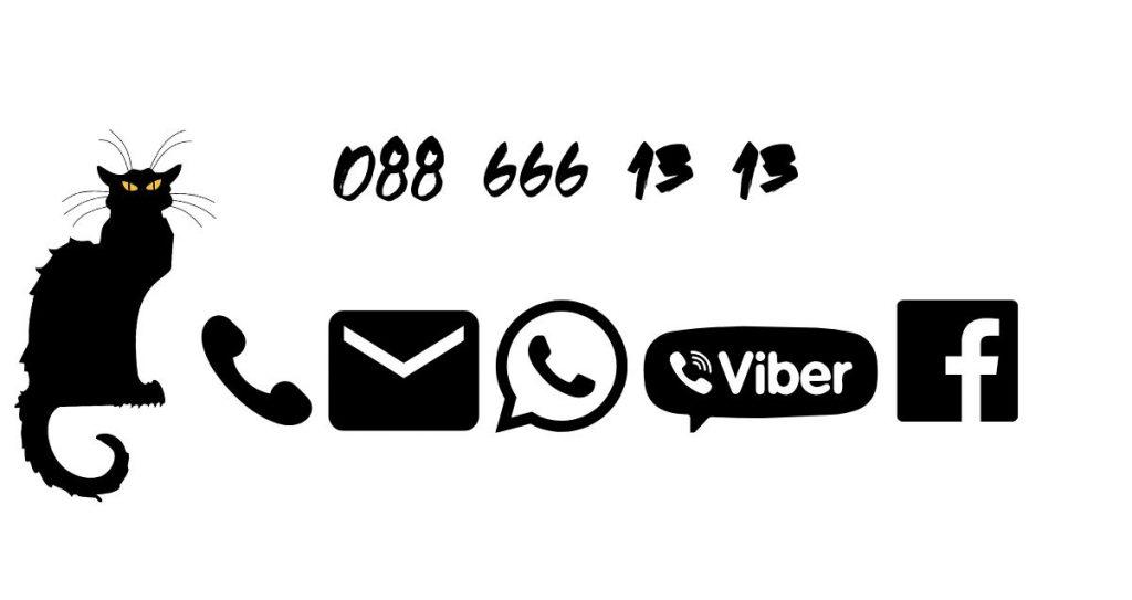 Контакти с ПОЧИСТВАНЕ13 - фирма за почистване и извозване
