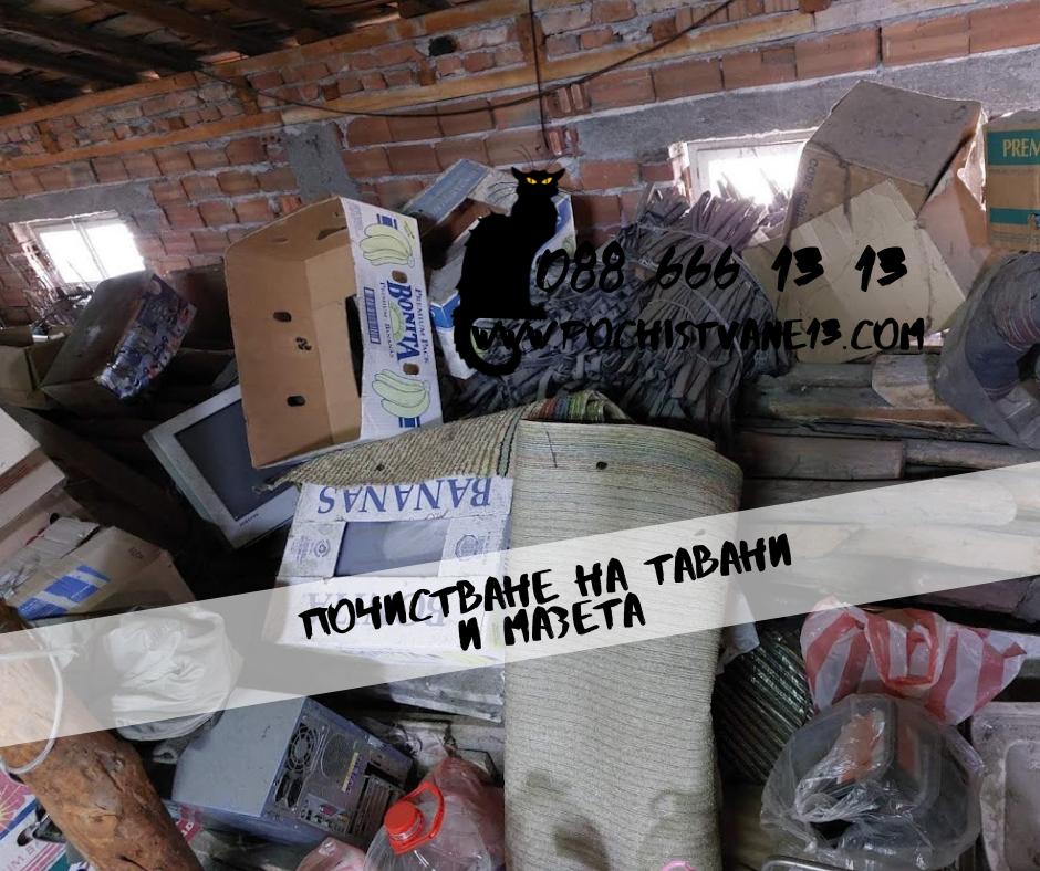 Разчистване на боклуци от тавани